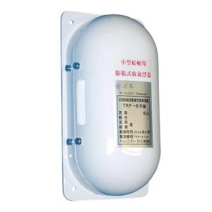 ボート アール・エフ・ディージャパン 小型船舶用膨張式救命浮器 TRF-6R 壁付型|asomarina