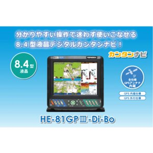 魚探 HONDEX ホンデックス 8.4型カラー液晶プロッターデジタル魚探 HE-81GPIII-Di-Bo ( HE-81GP3-Di-Bo ) TD28 600W 50/200KHZ GPS内蔵仕様|asomarina