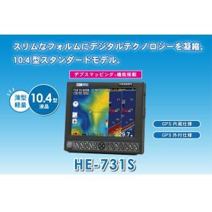 魚探 HONDEX ホンデックス 10.4型液晶 プロッターデジタル魚探 HE-731S TD28 600W 50/200KHz GPSアンテナ内蔵 魚探 魚群探知機|asomarina