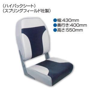 ボート SPRINGFIELD High Back Seat  ハイ バック シート 1040661 ボートシート 折 りたたみ式|asomarina|02