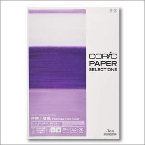 コピック ペーパーセレクション 特選上質紙NEW | 10%OFF 画材 あすつく対応