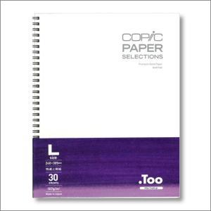 コピック ペーパーセレクション スケッチブック L サイズ 240mm × 305mm あすつく対応
