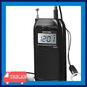ZHIWHIS ポータブルラジオ 充電式 デジタル ポケットラジオ 高感度 大容量バッテリー 首掛け AM FM SWラジオ 小型|asotosi55