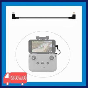 SHEAWA DJI Mavic Air 2 変換ケーブル 送信機用 スマホ接続ケーブル L字型 30cm OTGケーブル アクセサリー iPhone用|asotosi55