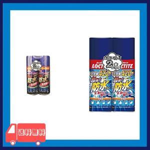 ロックタイト超強力防水スプレー長時間420ml2本パック & LOCTITE(ロックタイト) 超強力...