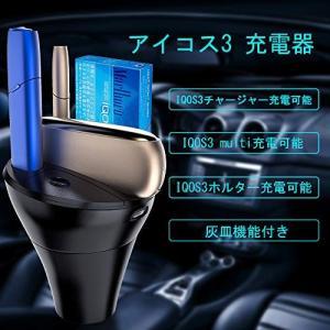 アイコス3 充電器 車用 マルチ機能 iqos3ポケットチャージャー・iqos3ホルター・iqos3...