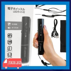 ラマル(LRMAL) LEDライト付き電子ホイッスル 充電式 2種音源 120dB 生活防水 コンパクト 67g スポーツ用 防犯グッズ|asotosi55