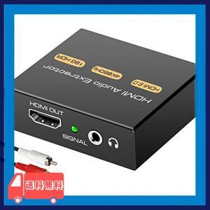 HDMI2.0 音声分離 HDMI オーディオ 分離器 4K@60Hz HDR 対応 音声分離器HD...