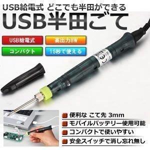USB給電式 半田こて 半田ごて 15秒で使える!!  高出力 8W  こて先 3mm コンパクト 安全スイッチ ハンダ ET-ZD20|aspace