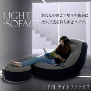 空気で膨らむ ライト エアー ソファ SOFA 一人掛け 1P 家具 インテリア デザイン おしゃれ ボトルスタンド ET-LISOFA