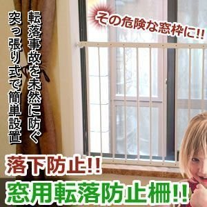 転落事故を未然に防ぐ、突っ張り式で簡単設置!!!  ◆子供の落下防止に!!! 好奇心旺盛な子供は窓枠...
