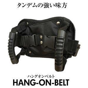 バイク用 ハングオン ベルト つかまりベルト タンデム 二人乗り ツーリング HANGBELT アルファスペース