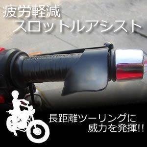 疲労軽減 スロットルアシスト バイクスロットル 補助 ツーリング SROASI アルファスペース