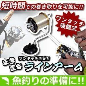 ラインアーム 釣り 糸巻き リール ライン 魚 フィッシング 仕掛け 道糸 吸盤式 アーム ET-TURIMAKI aspace