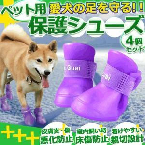 足を守る 愛犬用 ペット用 保護シューズ ケガ 治療 雨靴 レインシューズ レインブーツ シリコン 雪 床保護 中型犬 4個入 1頭用 3サイズ ET-DOGB|aspace