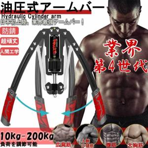 2021油圧式アームバー200kg負荷可能 アームバー 筋トレグッズ 安全 大胸筋 腹筋 上腕二頭筋...