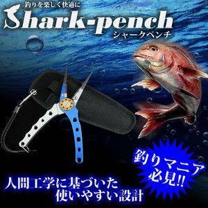 シャークペンチ 釣り フィッシング 仕掛け ライン 釣具 工具 ペンチ 魚 海 川 趣味 便利 ET-SHPENCH aspace