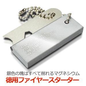徳用 マグネシウムたっぷり ファイヤースターター 着火剤 メタルマッチ 火打ち石 キャンプ 防災 サバイバル ET-MAGTAPF|aspace