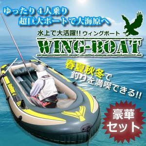 ウィングボート 釣り フィッシング 海 川 ボート 巨大 セット 海岸 レジャー アウトドア ET-GMBOAT aspace