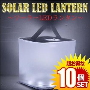 ソーラーLEDランタン10個セット LED ライト コンパクト アウトドア 折り畳み 簡易防水 ET-PC01 aspace