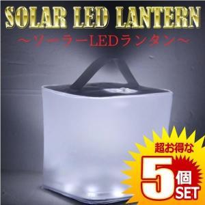 ソーラーLEDランタン 5個セット LED ライト コンパクト アウトドア 折り畳み 簡易防水 ET-PC01 aspace