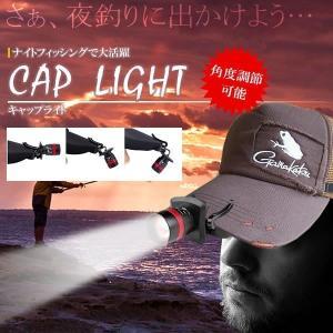 ヘッドライト LEDライト クリップ式 角度調節 キャップライト 夜釣り アウトドア キャンプ ET-CAPLIGHT aspace