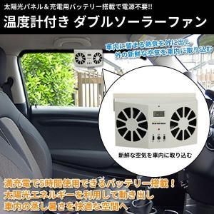 車用換気扇 太陽光パネル搭載 ダブル ソーラーファン バッテリー搭載 温度計付き 排熱 換気 ゴムフィン 配線不要 ET-DOSOFAN|aspace
