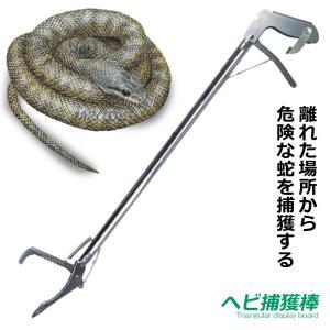 ヘビ 捕獲棒 アルミ製 軽量 半永久的 使用可能 蛇 ハブ 簡単 蛇取り スネークハンター ET-S...