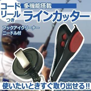 釣り用 コードリールつき 多機能 ラインカッター ニードル フックアイクリーナー ET-X-F315A|aspace