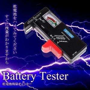 乾電池 残量 チェッカー テスター 測定器 単1〜5形 9V形乾電池 1.5Vボタン電池 ET-BATEST|aspace