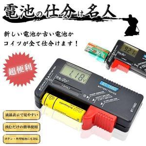 乾電池 残量 チェッカー テスター 液晶 測定器 単1〜5形 9V形乾電池 1.5Vボタン電池 ET-BATEST02|aspace