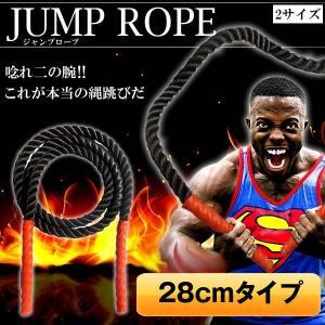 特太 なわとび 約28cmトレーニング ロープ 極太 エクササイズ 2サイズ 筋トレ 体力づくり GOKUNAWA-28|aspace
