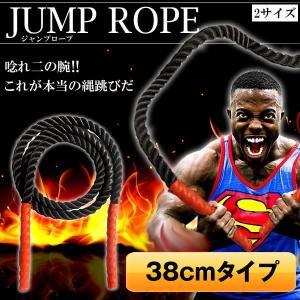 特太 なわとび 約38cmトレーニング ロープ 極太 エクササイズ 2サイズ 筋トレ 体力づくり GOKUNAWA-38|aspace