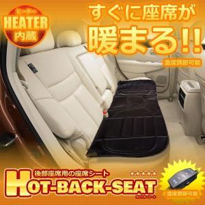 車用 後部座席 リアホットシート 座席シート ヒーター内蔵 すぐに座席が暖まる 温度調節 デザイン 内装 カー用品 人気 車中泊 RIA-SEAT|aspace