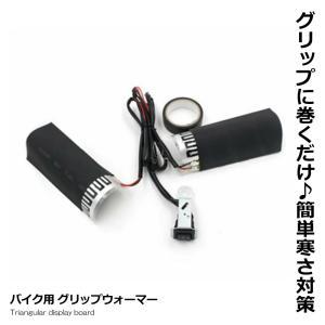 ホットグリップ ウォーマー バイク 用グリップ ヒーター 冬 ツーリング 防寒 ハンドル スロットル ET-CS-043|aspace