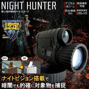 第2.5世代 相当 高性能 ナイトビジョンスコープ 単眼鏡 サバゲー 夜間調査 録画 撮影 MicroSD 防水 ET-LS650|aspace