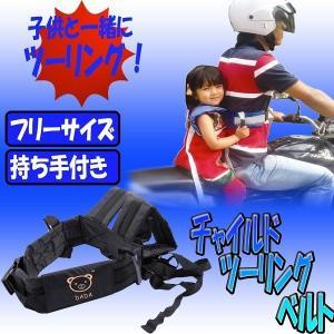 子供用 タンデム ベルト バイク 用品 ツーリング 親子 補助 安全 安心 走行 ET-OEM