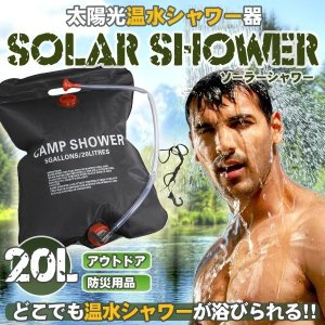 どこでも 温水シャワー 太陽光 ソーラーシャワー 20L アウトドア キャンプ 海水浴 車中泊 防災 避難 ET-SOLASW|aspace