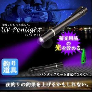 UV ペンライト 釣り ブラックライト 蓄光 ライト 紫外線 LED ルアー ワーム 釣具 光る 疑似餌 夜 ナイト フィッシング ET-UVLED|aspace