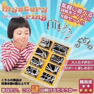 知恵の輪 遊び 玩具 知育 子供 大人 教育 勉強 楽しい 夢中 謎解きBT004-8|aspace