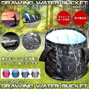 アウトドア用 折り畳み バケツ 水汲み 釣り キャンプ 洗車 防災 ET-MDSH0067 aspace