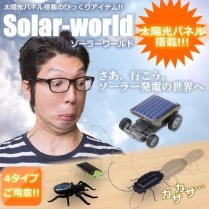ソーラー ワールド 太陽光パネル 虫 ゴキブリ 蜘蛛 バッタ ビックリ おもしろ 玩具 動く ET-SOWASO aspace