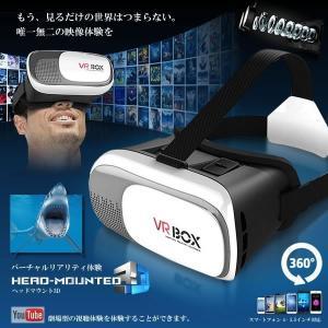 ヘッドマウント 3D バーチャル 映像 リアリティ 仮想空間 スマホ 動画 大迫力 映画館 4D YT3D パノラマ トリック VR-BOX3