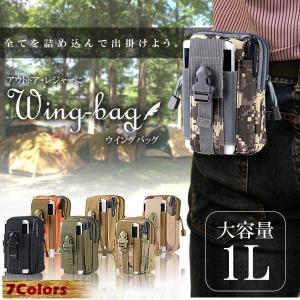大容量 ウイング バッグ ベルトポーチ アウトドア レジャー 迷彩 小型 腰 サバイバル ミリタリー サバゲー 鞄 荷物 スマホ ET-ABCBAG|aspace