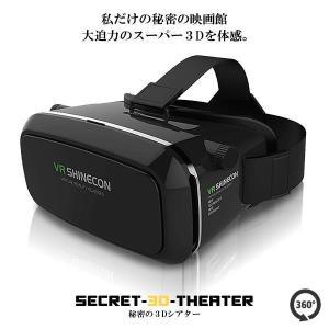 秘密の 3D シアター VR グラス ヘッドマウント バーチャル 映像 リアリティ 仮想空間 スマホ 動画 大迫力 映画館 3D-THEATER