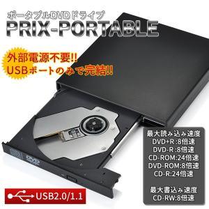 ポータブルDVDドライブ 外付け USB バスパワー CD-R CD-ROM DVD-R DVD-ROM 読み込み 書き込み PRIX-DRV
