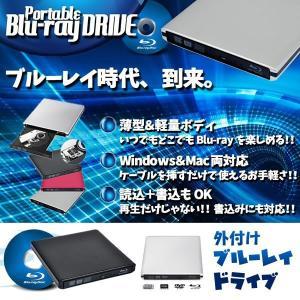 ブルーレイ ドライブ 外付け Blu-ray ポータブル DVD CD 読込 書込 USB3.0 PC BLU-D