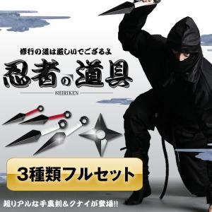 忍者の道具 3種類フルセット 手裏剣 苦無 クナイ 小道具 武器 劇 演技 イベント ショー 稽古 おもちゃ 子供 コスプレ NINDOU-FULL|aspace