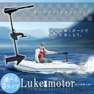 ルーク モーター 船外機 電動 ボート 電気 ス...の商品画像