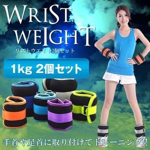リストウエイト  1kg 2個セット トレーニング 筋トレ おもり 0.5kg 1kg 2kg 2.5kg WITRISUMO-10|aspace